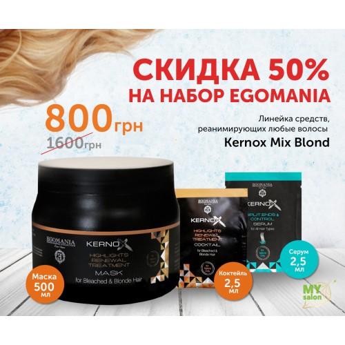 Набор для осветленных волос Egomania Kernox Mix Blond