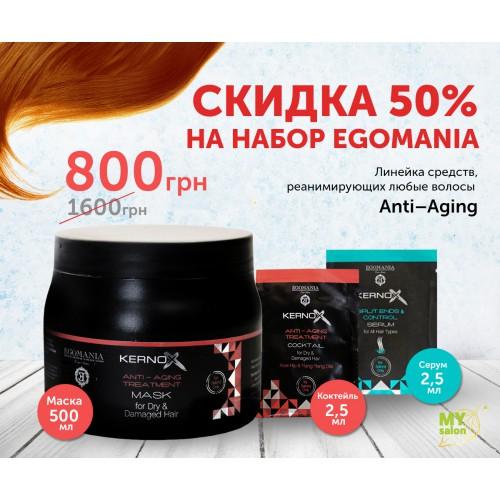 Набор для восстановления поврежденных волос Egomania Kernox Anti–Aging
