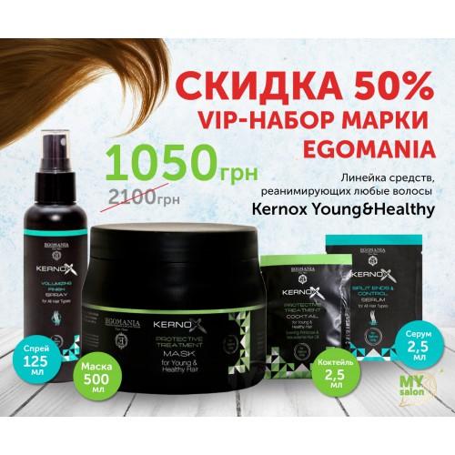VIP Набор для волос Egomania Kernox Young&Healthy с эффектом ламинирования