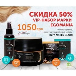 VIP Набор для волос Egomania Kernox Mix Blond